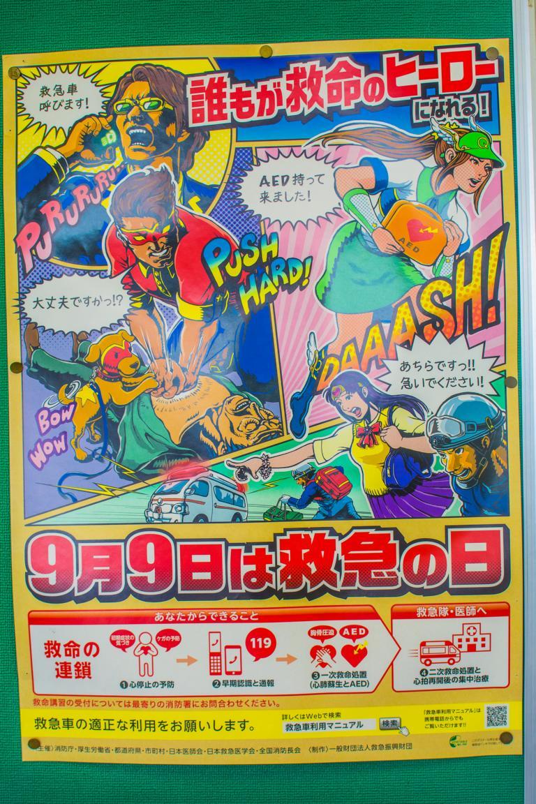 K1024_Japan_2017-4741
